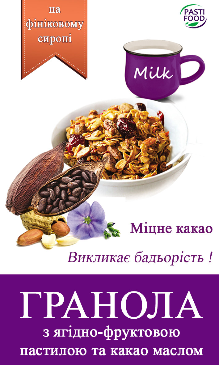 Гранола розсипна «Міцне какао» 50г