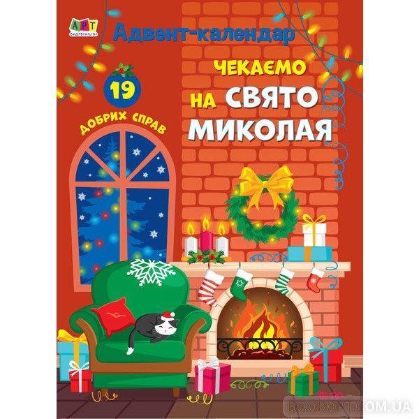 Адвент-календар Чекаємо на Свято Миколая