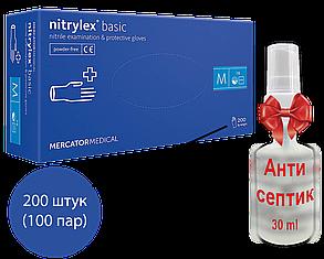Перчатки медицинские Nitrylex М 200 шт. Синий + Подарок