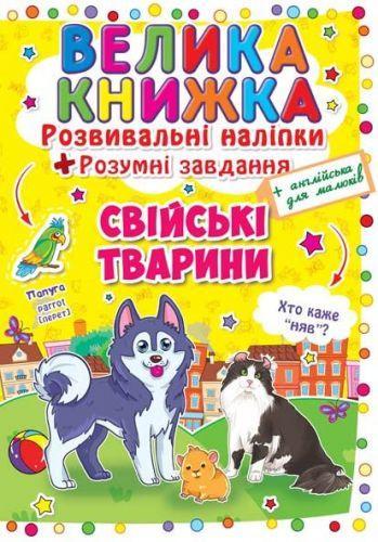 """Велика книга """"Розвиваючі наклейки. Розумні завдання. Домашні тварини"""" (укр) F00014817"""