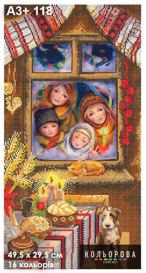 """Схема для вишивки бісером """"Різдвяний вечір"""" А3+ 118"""