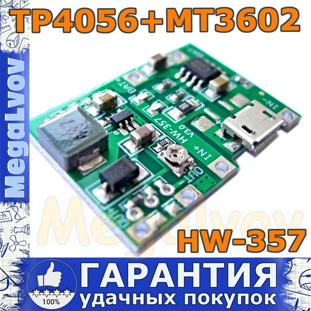 Плата HW-357  зарядное устройство TP4056 + повышающий преобразоват MT3608