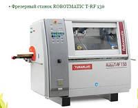 Фрезерный станок ROBOTMATIC T-RF 130 2015