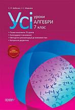 Усі уроки Алгебри 7 клас Нова програма Бабенко С. Основа