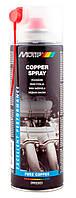 Медная смазка Motip Copper Spray аэрозоль 500мл. (090301BS)