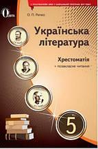 Українська література Хрестоматія 5 клас Нова програма Ричко О. Освіта