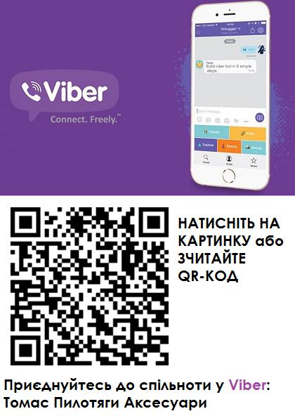 Присоединяйтесь к сообществу в Viber Томас Пилотяги Аксесуари