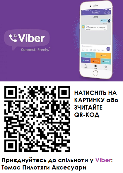 Приєднуйтесь до спільноти в Viber Томас Пилотяги Аксесуари