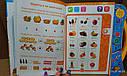 Інтерактивна навчальна розвиваюча книга, мова російська та англійська, фото 5