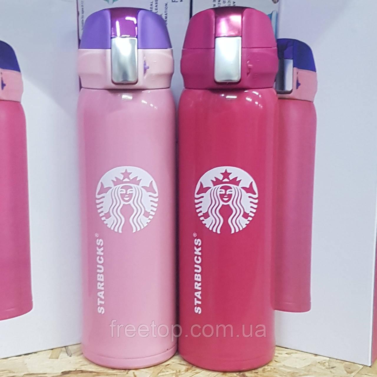 Термос Starbucks з замочком 500 мл (Старбакс)