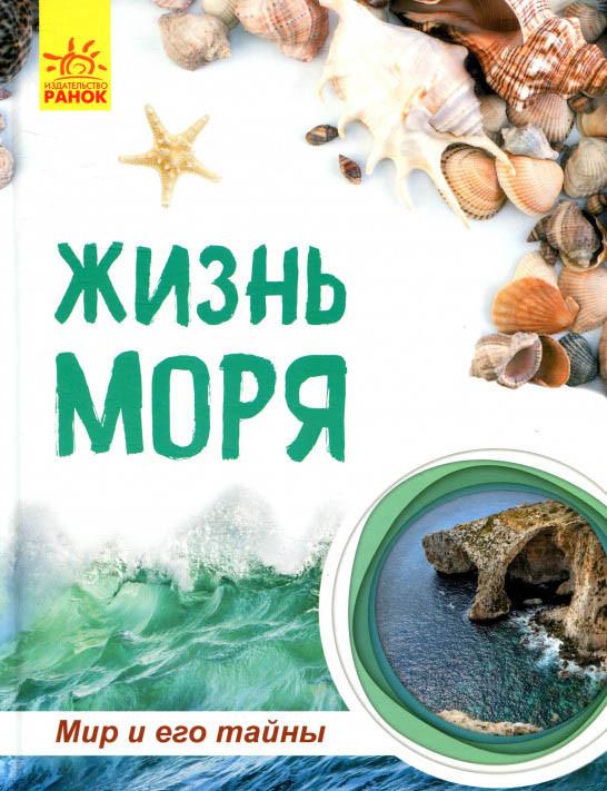Світ і його таємниці: Жизнь моря (р)
