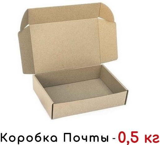 Коробка НП на 0,5 кг - 240 × 170 × 50 - плоская