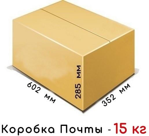 Картонная коробка на 15 кг - 600 × 350 × 285