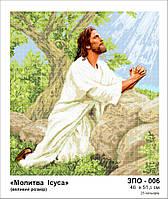 Молитва Ісуса