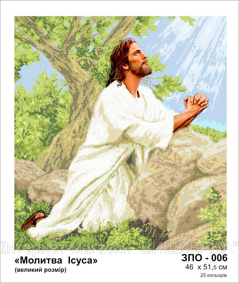 Молитва Ісуса ЗПО-006 be859e81378a9