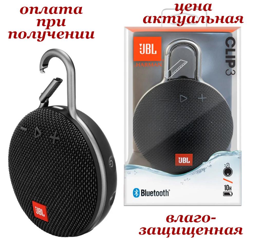 Бездротова мобільна портативна вологозахищена Bluetooth колонка радіо акустика JBL Clip 3 з сабвуфером