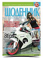 Щоденник для дівчат ф. В5, 64 арк., тверда палітурка УФлак з глітером, блок кольоровий, офсет,мікс