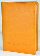 Обложка на водительские Права желтая