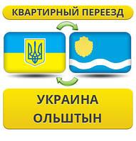 Квартирный Переезд из Украины в Ольштын