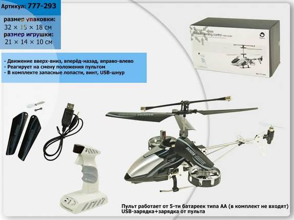 Вертолет на радиоуправлении с гироскопом 777-293, фото 2