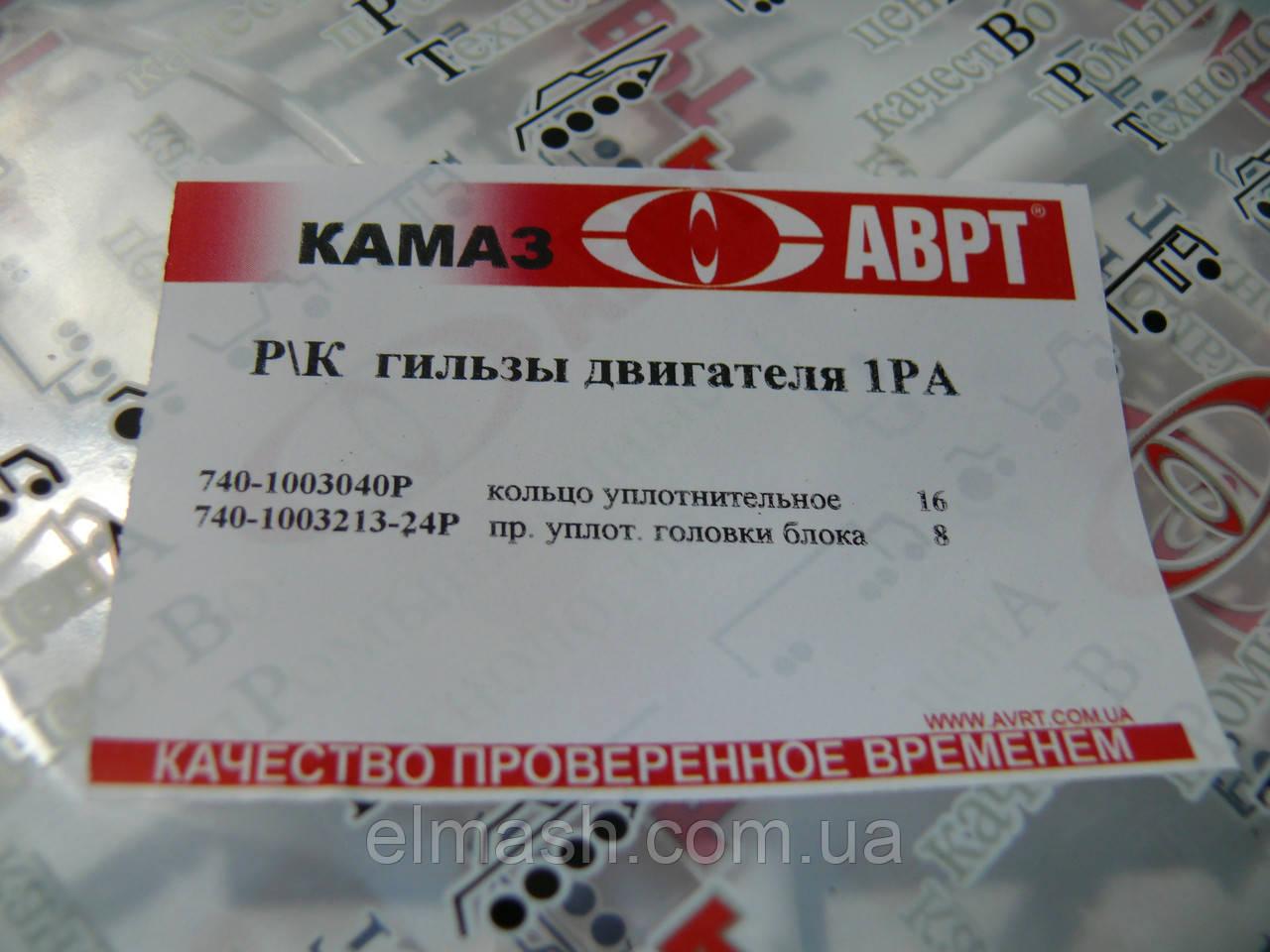 Р/к гильзы двигателя КАМАЗ (2 наим.) пр-во Украина