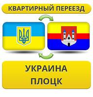 Квартирный Переезд из Украины в Плоцк