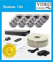 """Комплект видеонаблюдения """"Эконом 16к"""""""