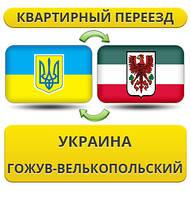 Квартирный Переезд из Украины в Гожув-Велькопольский