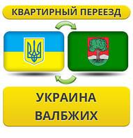 Квартирный Переезд из Украины в Валбжих