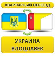 Квартирный Переезд из Украины в Влоцлавек