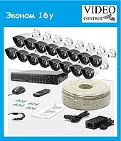"""Комплект наружного видеонаблюдения """"Эконом 16у"""", фото 1"""