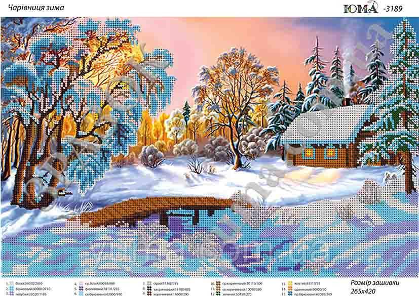 Схема для вышивки бисером Волшебница зима
