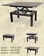 Журнальный стол-трансформер Флай