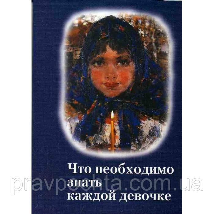 Что необходимо знать каждой девочке. Священник Алексей Грачев
