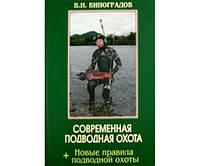 Современная подводная охота. 2-е издание