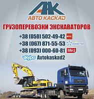 Перевозка экскаватора Борисполь. Грузоперевозки экскаваторов в Борисполе тралом, низкорамными платформами.