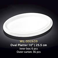 Блюдо овальное 25,5 см (Wilmax) WL-992639