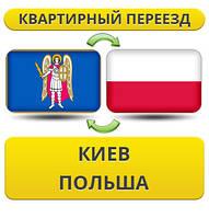 Квартирный Переезд из Киева в Польшу