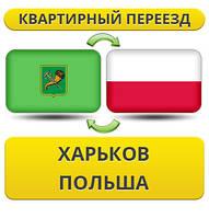 Квартирный Переезд из Харькова в Польшу