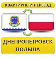 Квартирный Переезд из Днепропетровска в Польшу