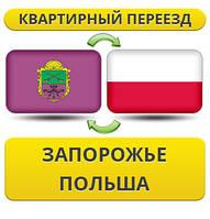 Квартирный Переезд из Запорожья в Польшу