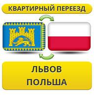 Квартирный Переезд из Львова в Польшу