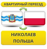 Квартирный Переезд из Николаева в Польшу