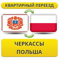 Квартирный Переезд из Черкасс в Польшу