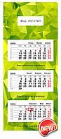 Эксклюзивный настенный календарь с Вашим лого