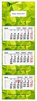 Календарь настенный с Вашим лого от 50 шт.