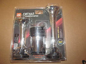 Сигнал дудка с компрессором 2шт хром 165/215мм 12V <ДК>