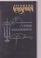 Генрих Сенкевич Семья поланецких