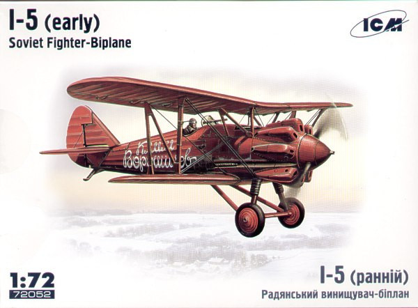 И-5 (ранний). Сборная модель советского истребителя биплана в масштабе 1/72. ICM 72052