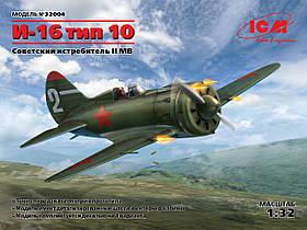 И-16 тип 10, Советский истребитель ІІ МВ. Сборная модель. 1/32 ICM 32004